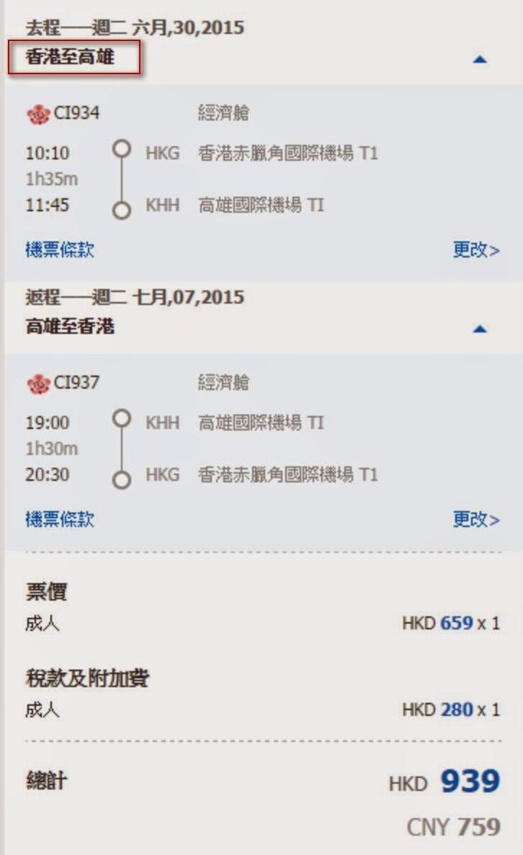 中華航空China Airlines 香港飛高雄來回連稅$939,4至6月出發!