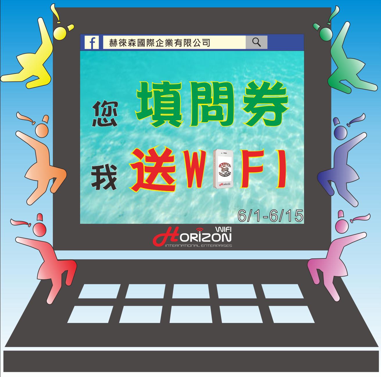 Horizon-WiFi 填問券送WiFi