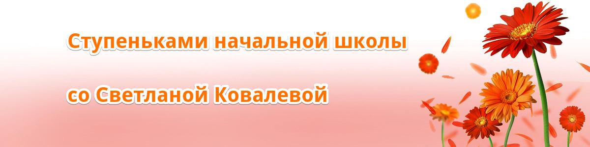 Ступеньками начальной школы со Светланой Ковалевой