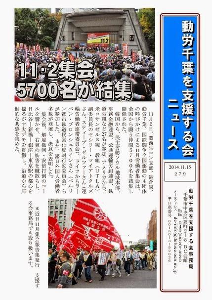 http://www.jpnodong.org/pdf/20141115.pdf