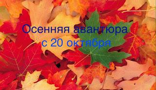 Осенняя авантюра