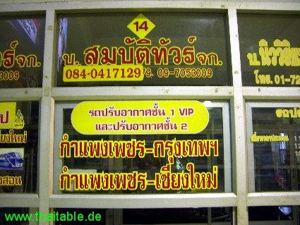 Sombat Tour Chiang Rai