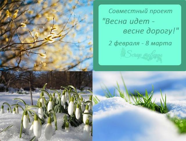 "СП ""Весна идёт - весне дорогу"""
