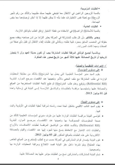 المذكرة المنظمة للحركة الجهوية بجهة فاس بولمان