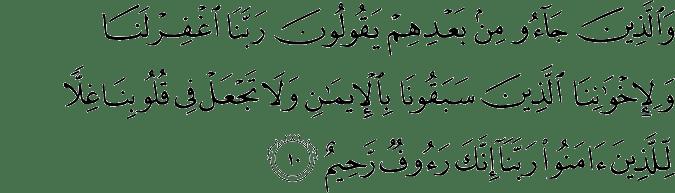 Surat Al-Hasyr Ayat 10