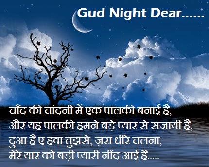 good night sleep well sms shayari shayari4whatsapp