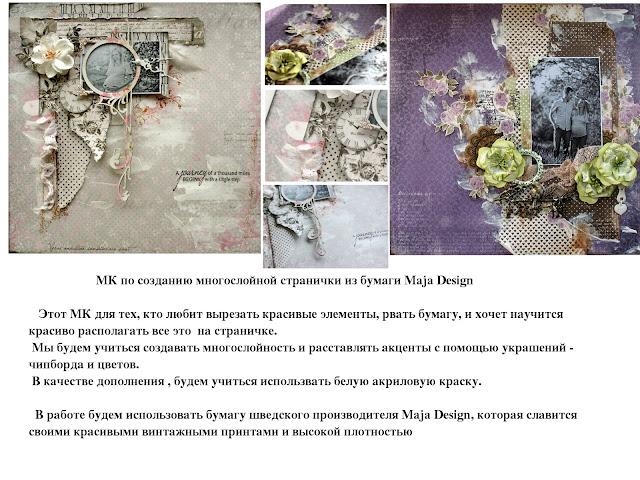 Maja Design Layered LO Class/ MK многослойная страничка