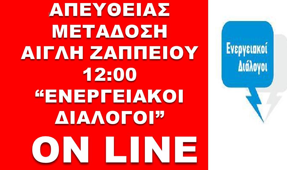 ΑΠΕΥΘΕΙΑΣ ΜΕΤΑΔΟΣΗ ΣΤΙΣ 12:00