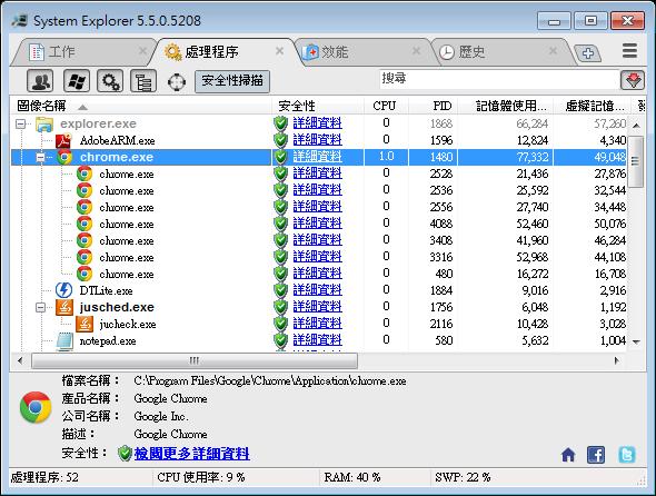 System Explorer Portable 免安裝綠色版下載,Windows系統管理診斷軟體工具
