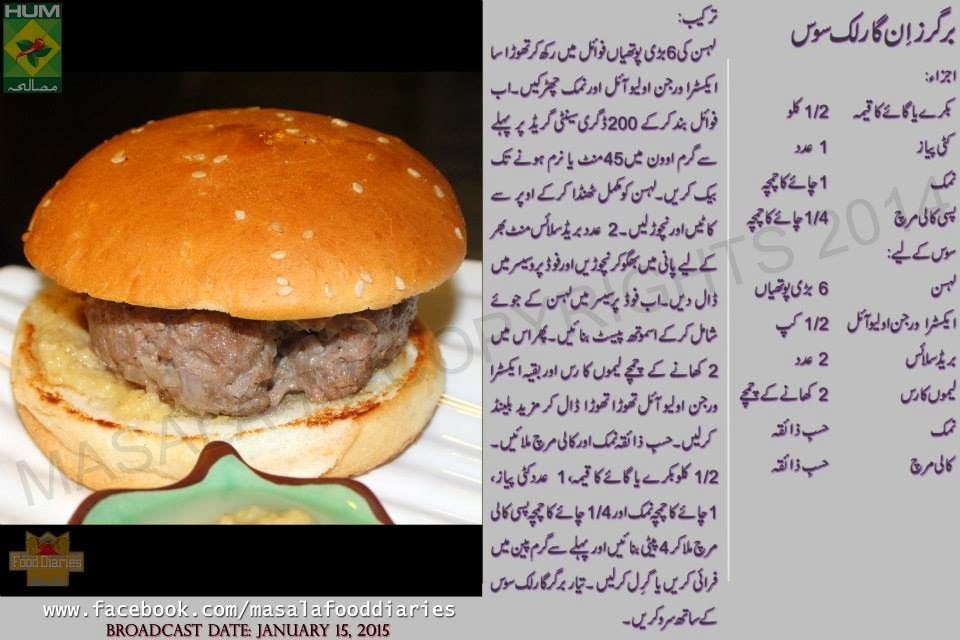 chicken fillet burger recipe urdu