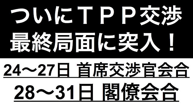 TPP交渉が最終局面を迎えている。7月の24〜27日は交渉参加12カ国の首席交渉官会合、28〜31日は同じく12カ国の閣僚会合というスケジュールが2015年7月23日日本経済新聞朝刊で報じられている。