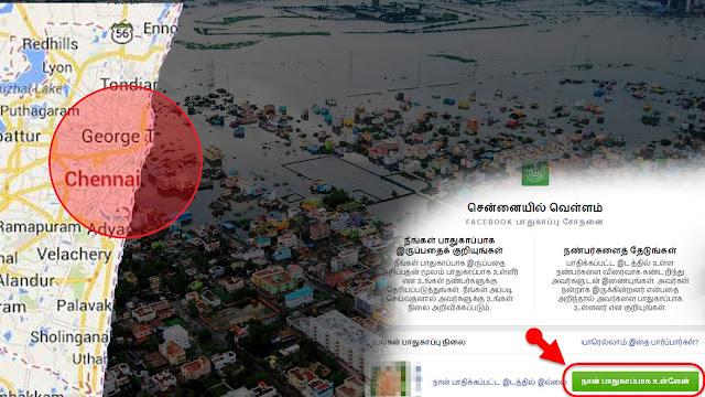 பேஸ்புக் சேப்ட்டி செக்
