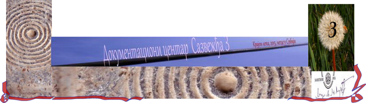 ДОКУМЕНТАЦИОНО ИНФОРМАЦИОНИ ЦЕНТАР