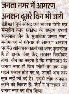 पूर्व सांसद एवं भाजपा नेता सत्य पाल जैन मंगलवार को जनता नगर में आमरण अनशन पर बैठे लोगों से मिले।