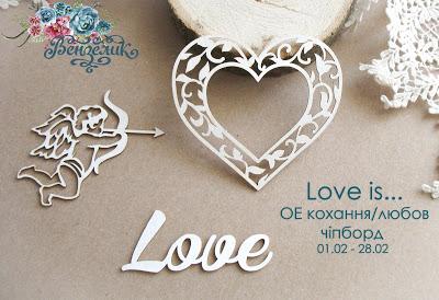 """+++Завдання """"Love is..."""" до 28/02"""