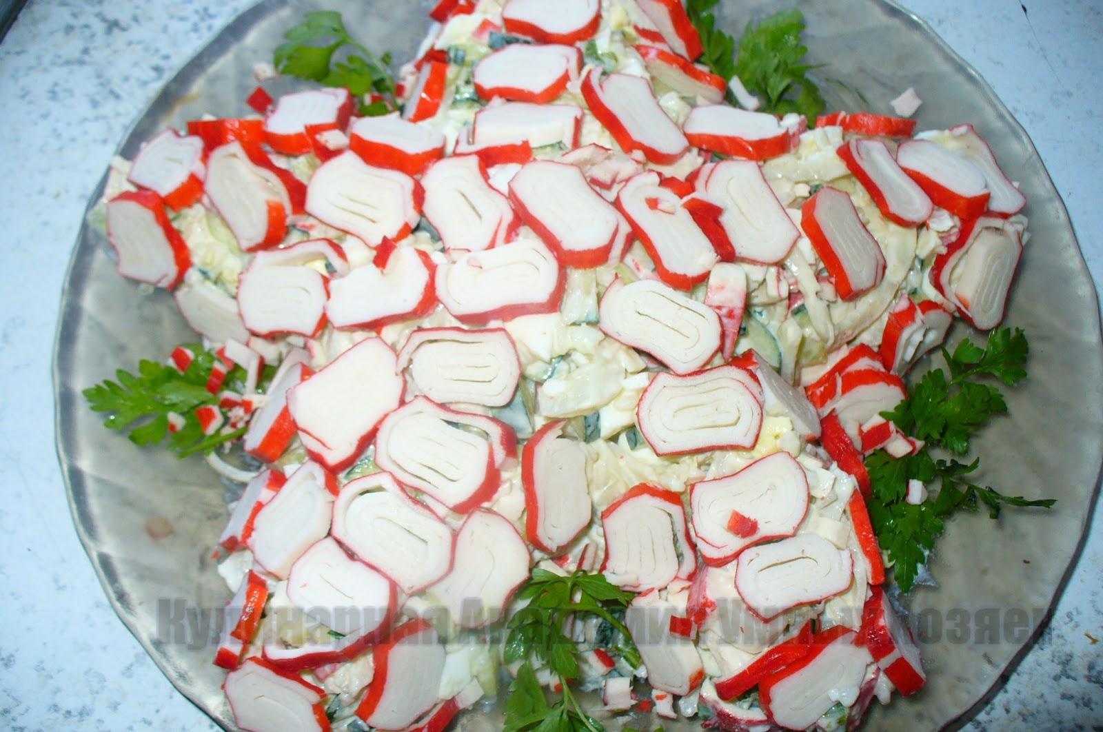 салат с кальмарами и крабовыми палочками готовый