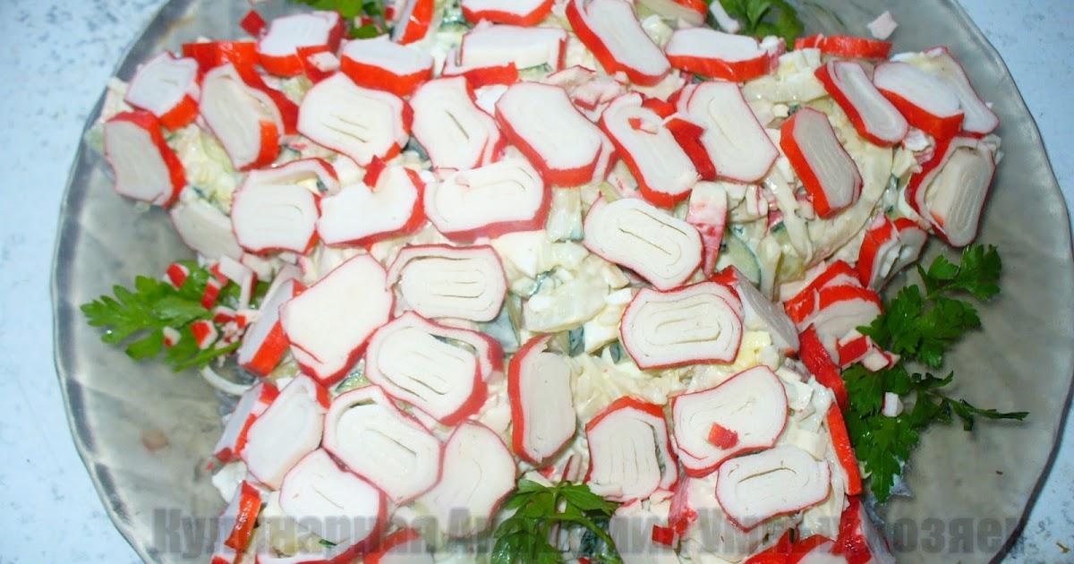 Салат из кальмара с крабовыми палочками и сыром