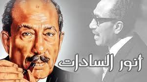 أراء الزعيم أنور السادات في الزعماء العرب