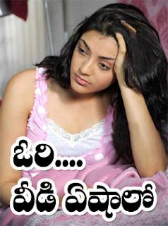 Kajal Agarwal Funny Comment Pics