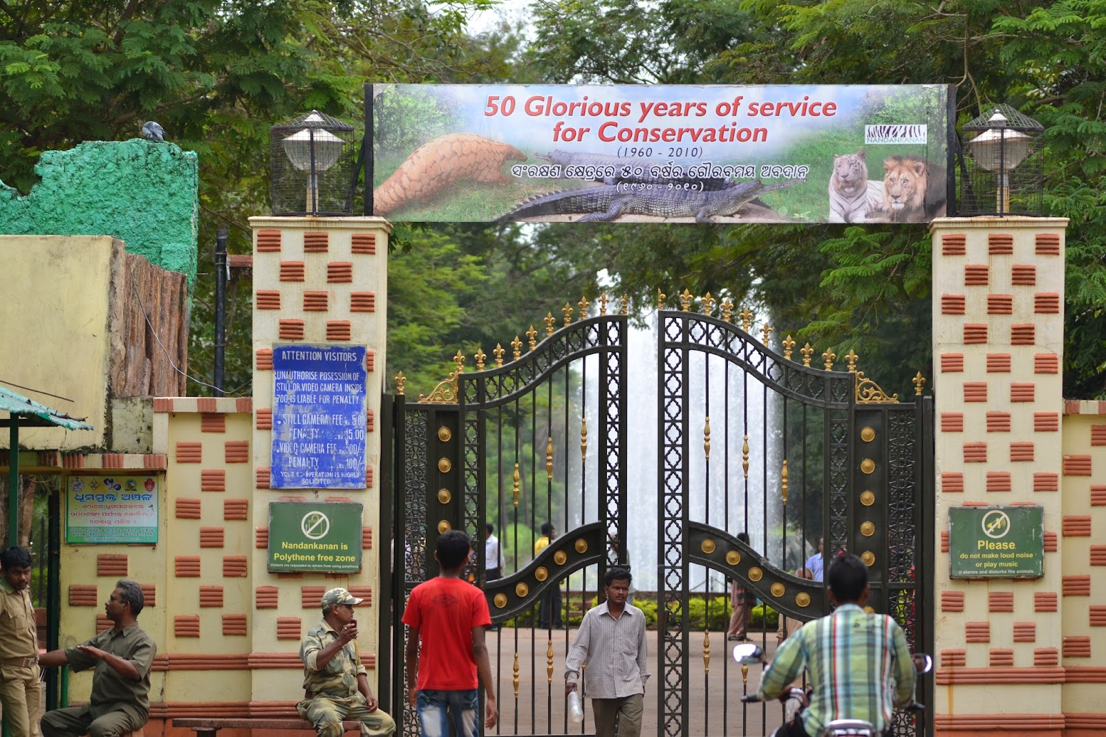 Entrance of Nandankanan zoological park