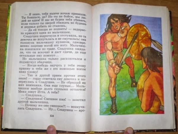 Peor portada/dibujo/ilustración de Conan The+Great+Forest+Sample
