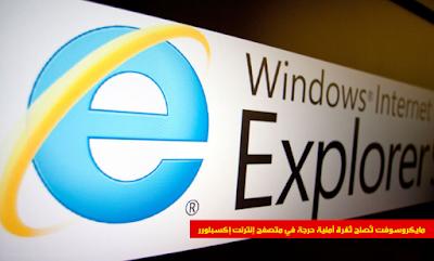 مايكروسوفت تُصلح ثغرة أمنية حرجة في متصفح إنترنت إكسبلور