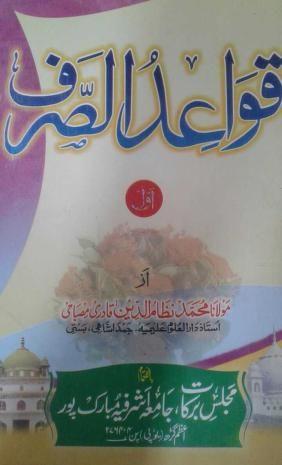 Qawaid Us Saraf Awwal / قواعد الصرف اول