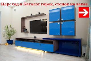 http://mebelvam.kiev.ua/catalog/category/46/sovremennyie_stenki_gorki_v_gostinuyu.html