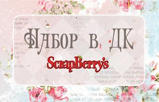 http://scrapberrys.blogspot.ru/2013/12/dt-call.html