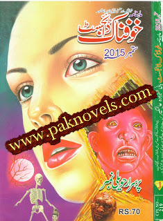 Free Download PDF Monthly Khaufnak Digest September 2015