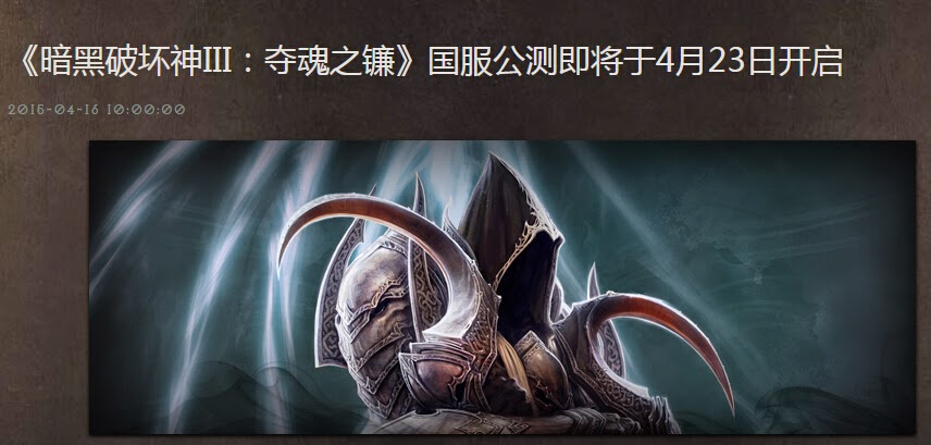 beta test public serveur chine diablo 3