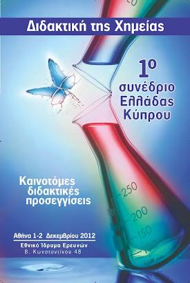 Διδακτική της Χημείας