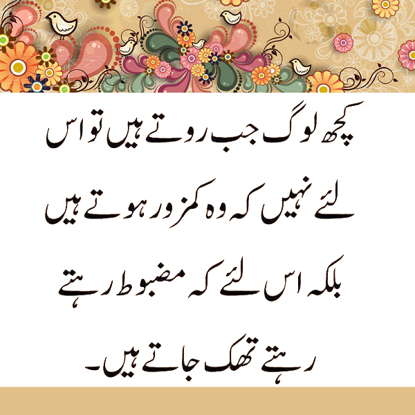 POETRY: Urdu Quotes/Achi Batain