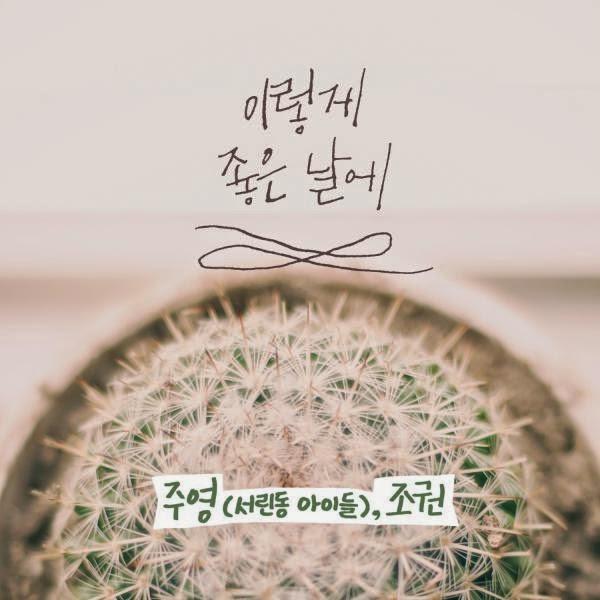 hello counselor On A Good Day Like This Jo Kwon Seorindong Children Joo Young hangul romanization translation genre ballad Korean K-Pop enjoy korea hui