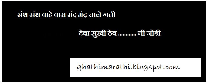 marathi ukhane for brides grooms4