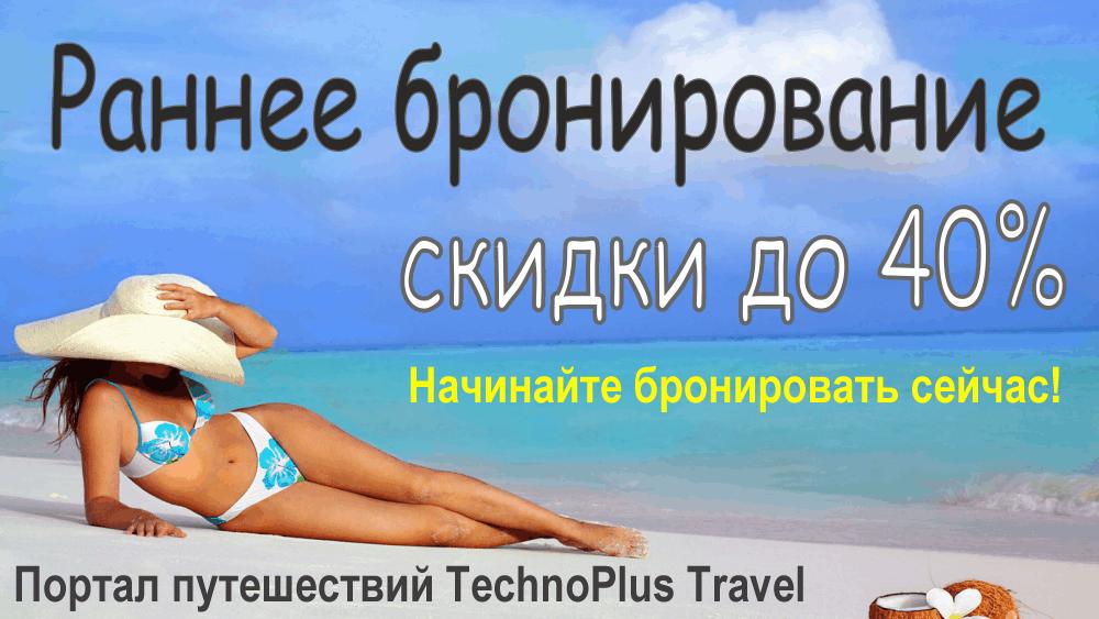 Начинайте планировать свою поездку, а мы поможем забронировать отель и превратить вашу поездку в приятное и запоминающееся приключение!
