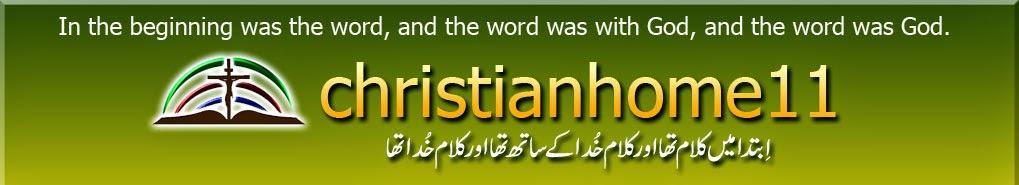 |Verses|Geet Zaboor|Messages|Urdu Audio Bible|Insurance In Christianity|