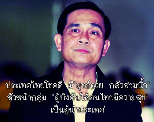 ประเทศไทยโชคดี
