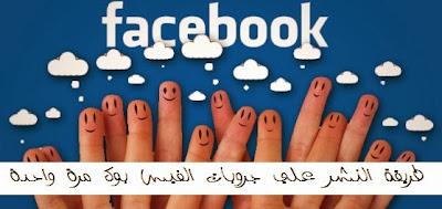 طريقة النشر بجميع الجروبات على الفيس بوك بضغط زر
