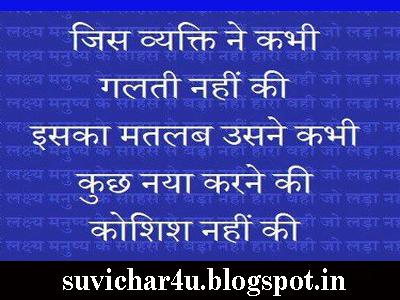 Jis vyakti ne kabhi galati nahi ki iska matalab usane kabhi kuchh naya karane ki kosis hi nahi ki.