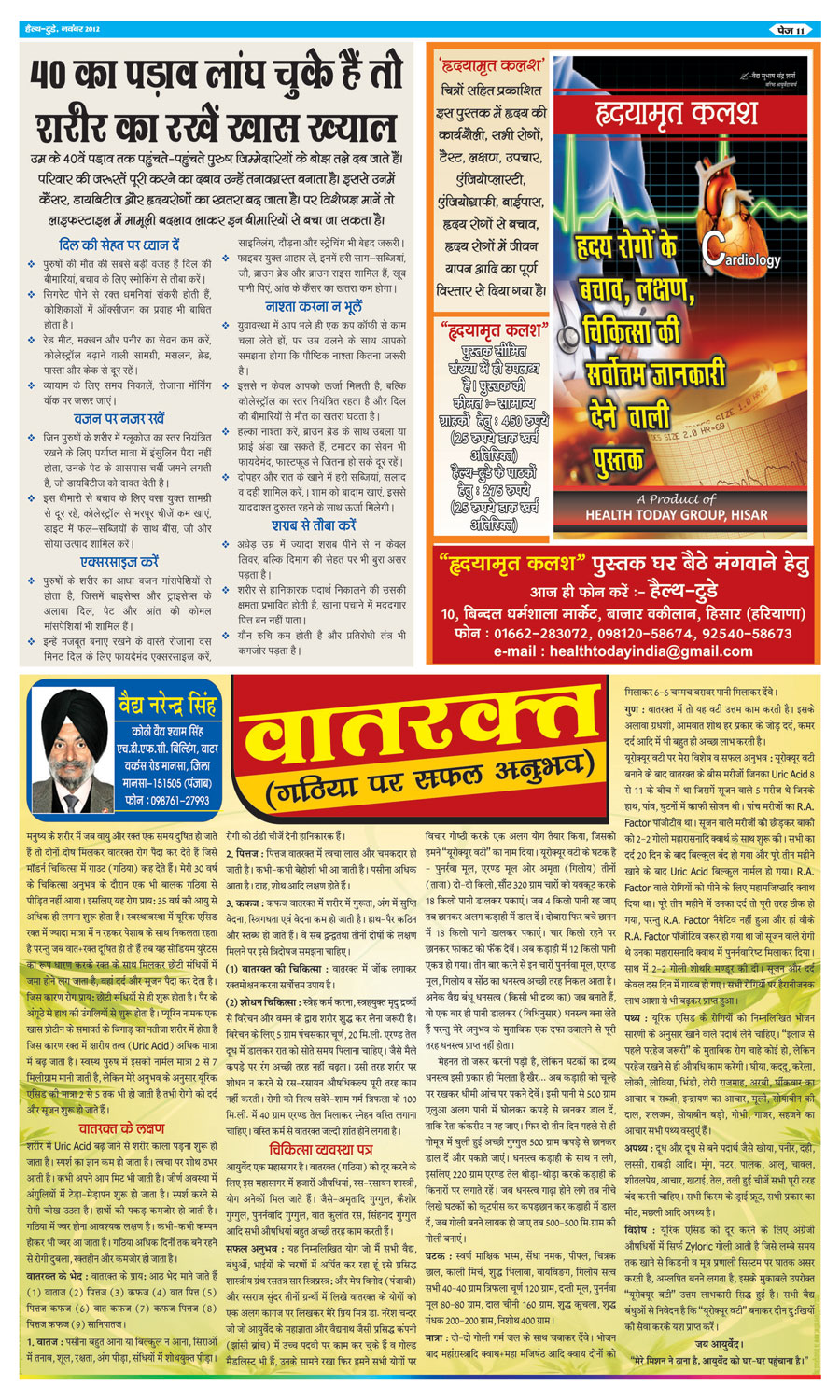 health today pharma medical article hindi