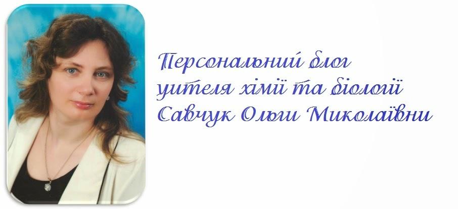 Блог вчителя хімії Савчук Ольги Миколаївни