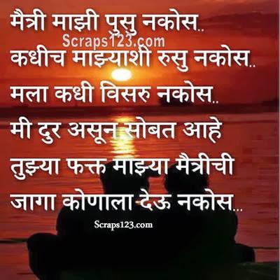 Marathi Shayari Dosti Shayari Dosti Hindi Bewafa in Punjabi in English ...