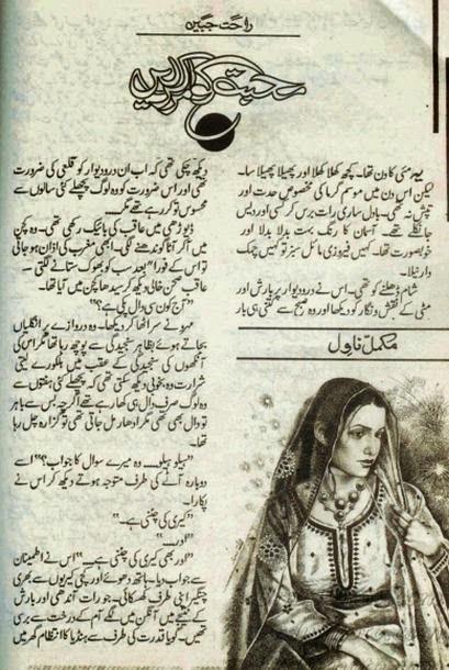 Mohabbat ko amar kar len by Rahat Jabin - Mohabbat ko amar kar len by Rahat Jabin