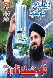 Hafiz Ghulam Mustafa Qadri
