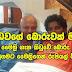 President Maithripala Sirisena gives one million to singer Namal Udugama
