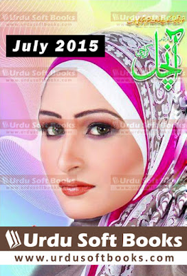 Aanchal Digest July 2015
