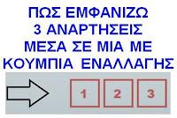 ΕΝΑΛΛΑΓΗ ΑΝΑΡΤΗΣΕΩΝ