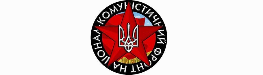 Націонал-Комуністичний Фронт