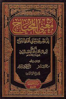 Mughni al-Muhtaj ila Ma'rifatil Ma'ani alfadh al-Minhaj